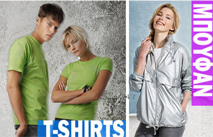 μπλουζάκια, μπουφάν, t-shirt